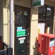 四万郵便局ATM-四万温泉